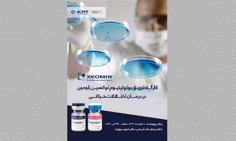Xeomin Injection Workshop in Treatment of Movement Disorders